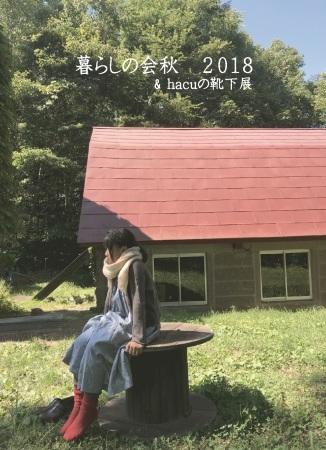 暮らしの会2018 秋  2018年10月7日~11日まで開催_f0238042_12320671.jpg