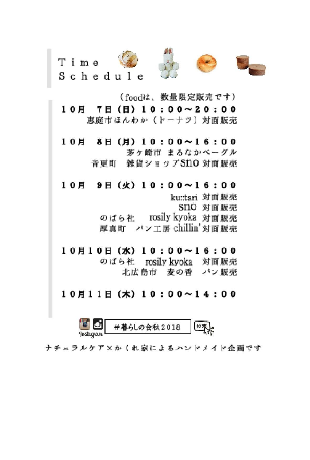 暮らしの会2018 秋  2018年10月7日~11日まで開催_f0238042_13083765.jpg