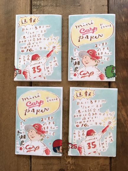 広島のイベントにて 9.17 cocoa news_a0043747_12305499.jpg