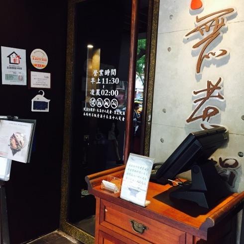 台北旅行 16 大人気の「無老鍋」の火鍋を食べる!_f0054260_05104151.jpg