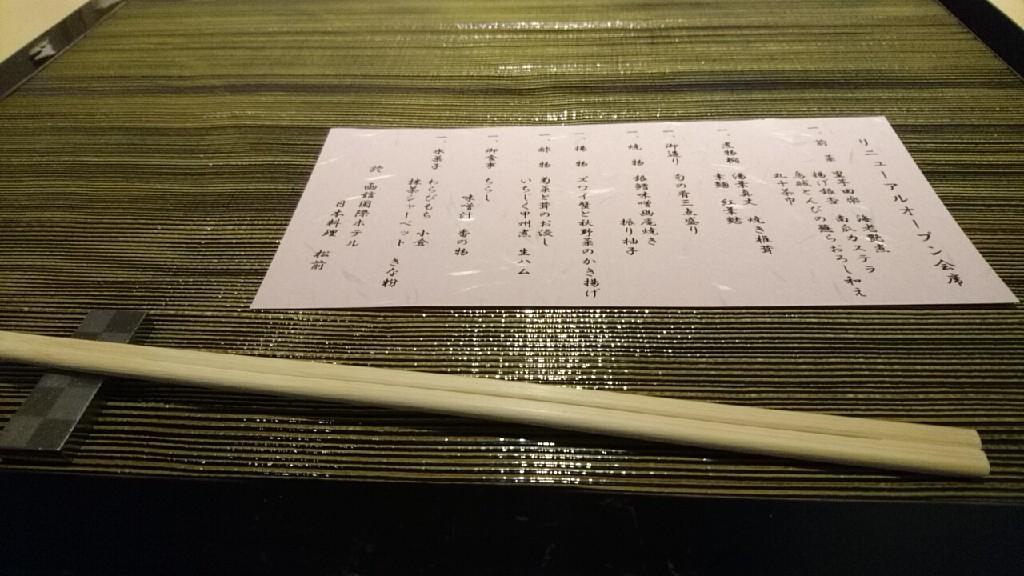 日本料理松前、函館国際ホテルより_b0106766_21355838.jpg