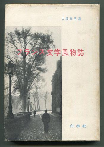 フランス文学風物誌_f0307792_19320023.jpg