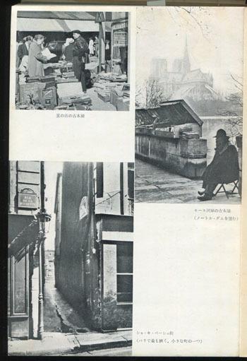 フランス文学風物誌_f0307792_19320385.jpg