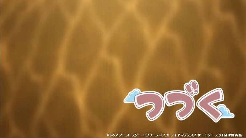 「ヤマノススメ サードシーズン」全話のタイトルとつづくを切出してみました。(13話まで)_e0304702_06524824.jpg