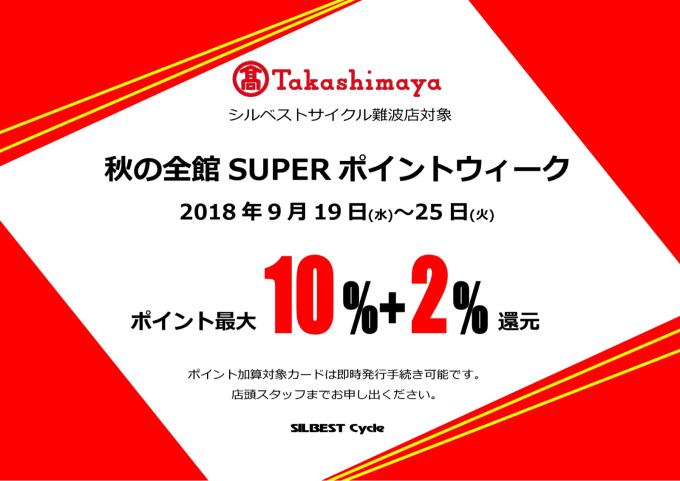 9月19日(水)~25日(火) タカシマヤ スーパーポイントウィーク_e0366407_19182040.jpg
