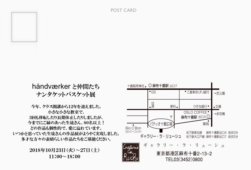 生徒さん作品展のお知らせ_f0197215_18303686.jpg