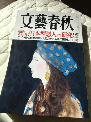 文藝春秋10月号 サザンファンなら買いでしょう。_d0025421_09120631.jpg