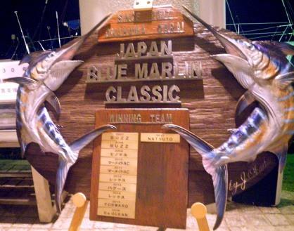 JAPAN BLUE MARLIN CLASSIC RESULT_f0009039_18342248.jpg