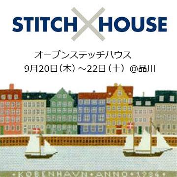 「オープンステッチハウス+ !」 展示させていただきます_a0374562_19064478.jpg
