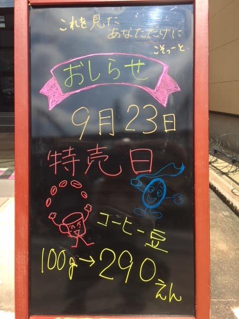 特売日のお知らせ〜_a0077071_10544524.jpg