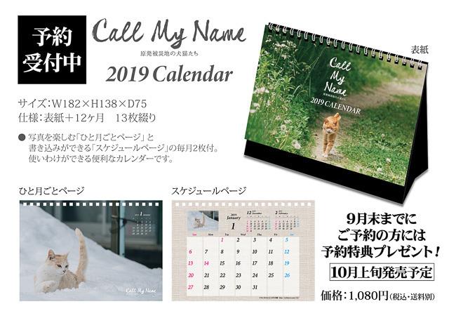 Call my name 原発被災地の犬猫たち_c0125114_18500463.jpg