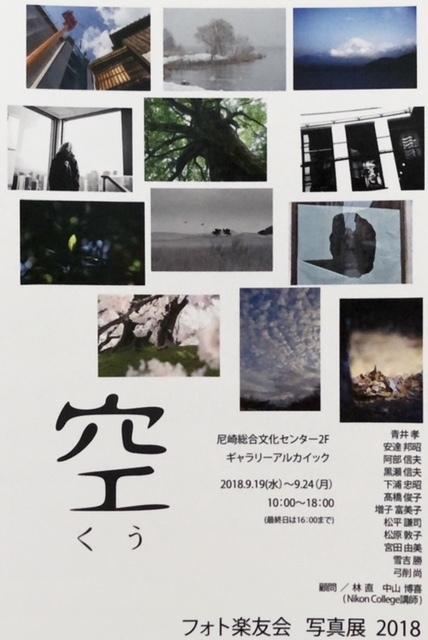 林直さん 展覧会「フォト楽友会 写真展 2018 空」_b0187229_17395646.jpg