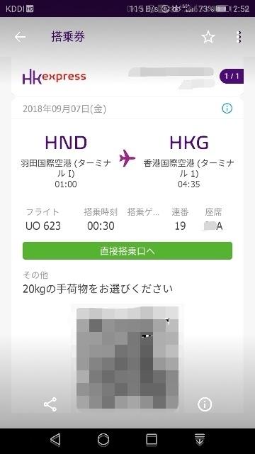 2018年9月の香港旅行記始めます_b0248150_13342009.jpg