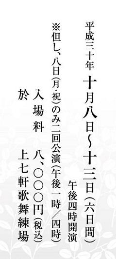 きもの鶴10月10日10周年・寿会・時代祭・園遊会のお知らせ_f0181251_1524336.jpg