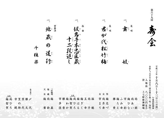 きもの鶴10月10日10周年・寿会・時代祭・園遊会のお知らせ_f0181251_1524644.jpg
