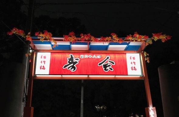 きもの鶴10月10日10周年・寿会・時代祭・園遊会のお知らせ_f0181251_15381958.jpg