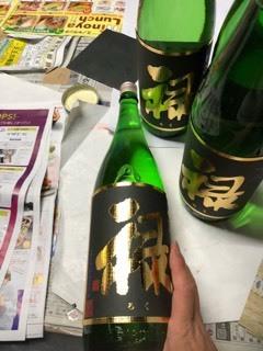 「特別純米ゴールドラベル」瓶詰など_d0007957_23064148.jpg