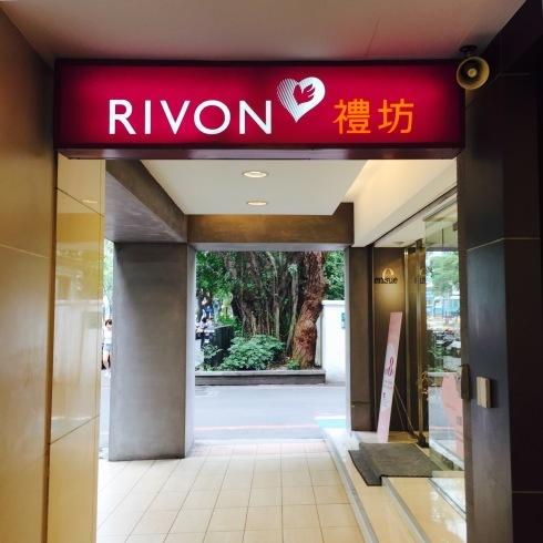 台北旅行 17 緑いっぱいのカフェ&チョコレートパイナップルケーキ@中山_f0054260_15581977.jpg