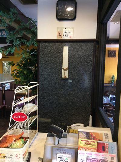 喫茶&レストラン ブラジル 東店 (姫路商工会議所西側)_d0165772_20574583.jpg