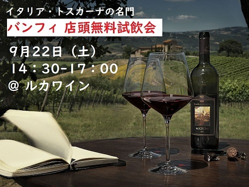 【今週土曜日】イタリアワイン試飲会_b0016474_17292396.jpg