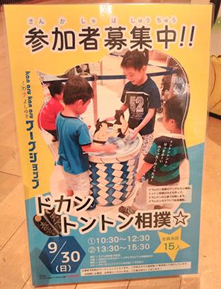 トントン相撲 9月30日 アンデルセン場所!! _d0139575_22103541.jpg