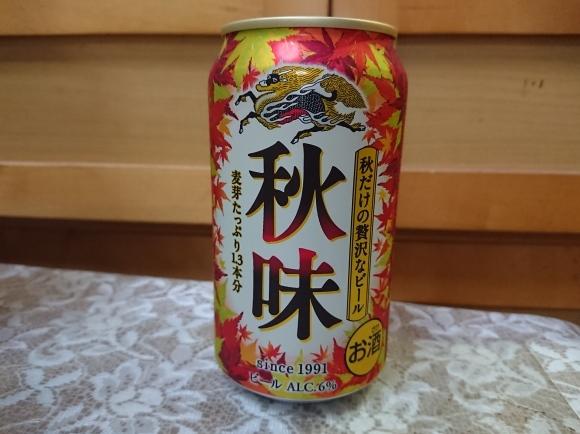 9/19夜勤明け キリン秋味 & コロッケそば_b0042308_17070583.jpg