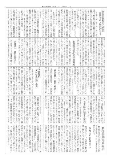 動労総連合青年部第5号を発行_d0155415_22544813.jpg