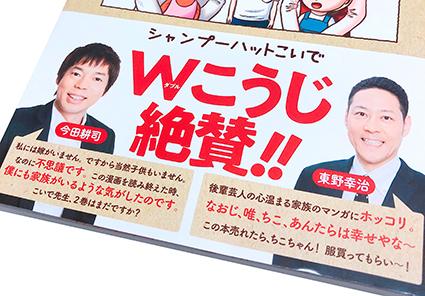 「パパは漫才師」第1巻:コミックスデザイン_f0233625_13561044.jpg