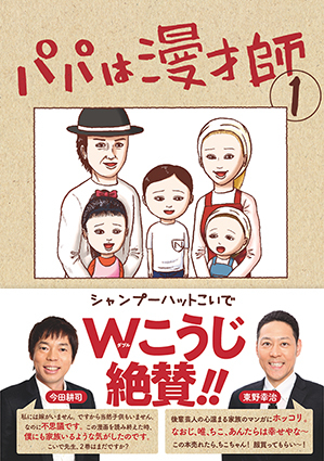 「パパは漫才師」第1巻:コミックスデザイン_f0233625_14311827.jpg