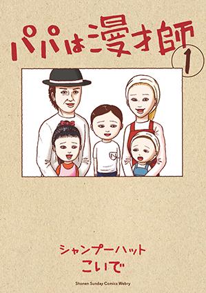「パパは漫才師」第1巻:コミックスデザイン_f0233625_14311858.jpg