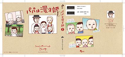 「パパは漫才師」第1巻:コミックスデザイン_f0233625_14312292.jpg
