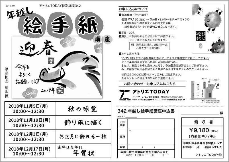 特別講座「年越し絵手紙」参加者募集のお知らせ_b0212226_11222435.jpg