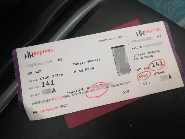 香港エクスプレスUO623便搭乗_b0248150_01425265.jpg