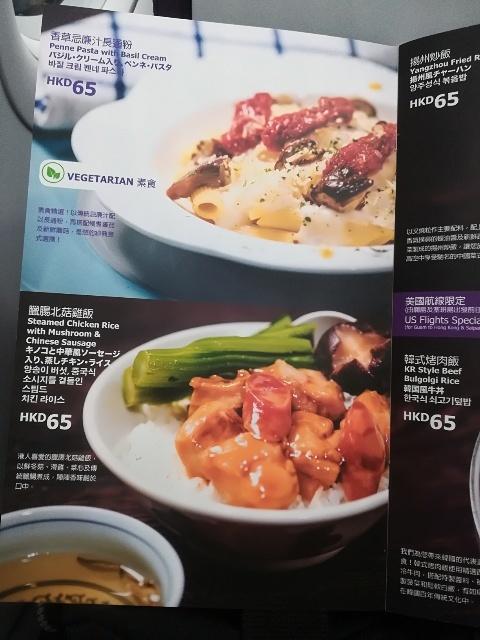 香港エクスプレスUO623便搭乗_b0248150_01480243.jpg