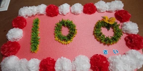 百歳のお祝い_b0356852_19401801.jpg