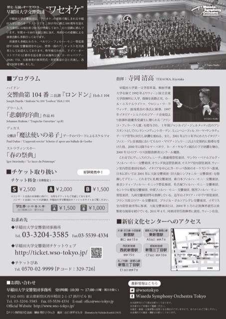 2018/9/29 新宿文化センター_d0318855_16323179.jpg