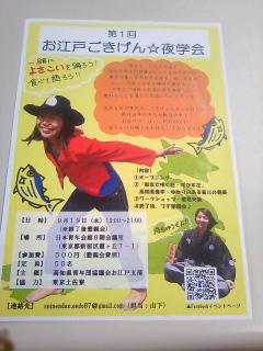 面白かった高知県青年団夜学会_f0291565_12100855.jpg