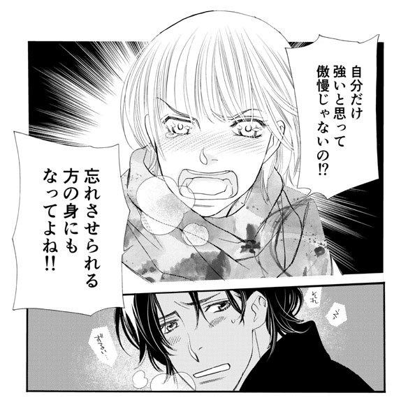 桜の花の紅茶王子第47話-2_a0342172_16010412.jpg