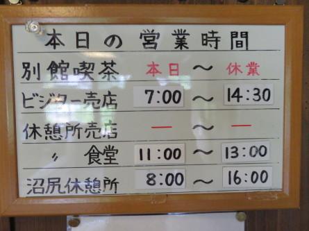 尾瀬散策~1日目・燧ヶ岳_d0198793_17293550.jpg