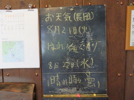 尾瀬散策~1日目・燧ヶ岳_d0198793_17293924.jpg