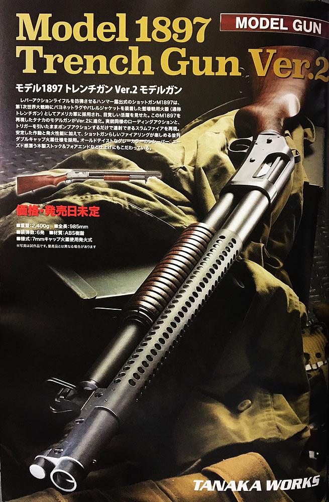 タナカ M1897 トレンチガン バージョン2 モデルガン 予約受付中_f0131995_16042040.jpg