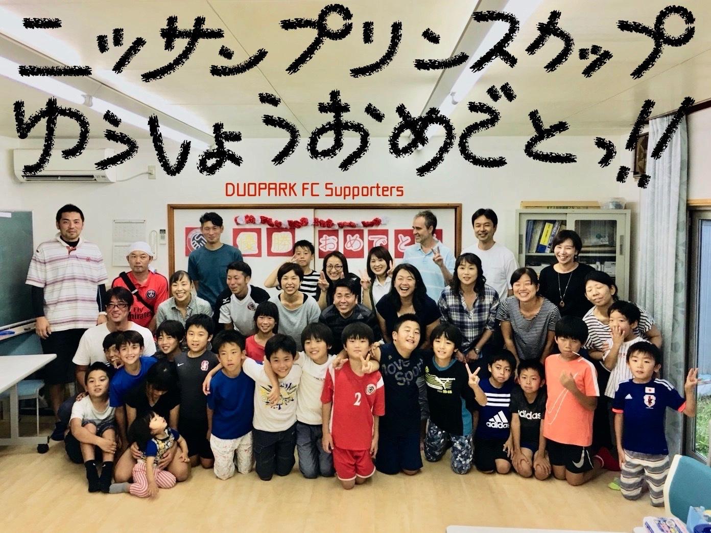 【U-10】日産プリンスカップ 優勝祝賀パーチー September 16, 2018_c0365198_22274673.jpg
