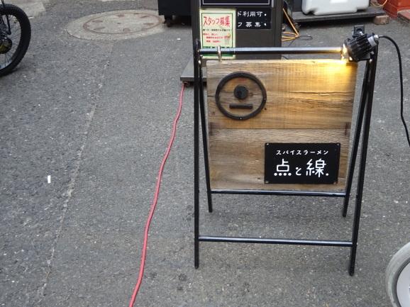 スパイスラーメンの点と線でスパイスまぜ麺_e0230011_17253784.jpg