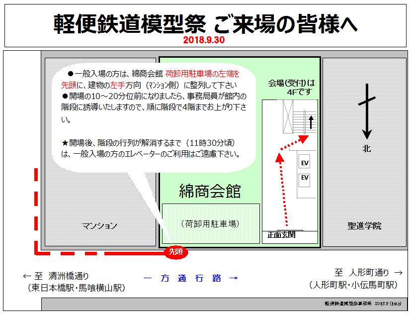 第14回軽便鉄道模型祭 総合ご案内_a0100812_03133108.png