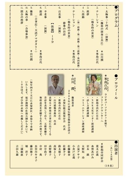 楊名時太極拳の世界♪〜篠笛と朗読と共に〜_a0126418_07560130.jpg