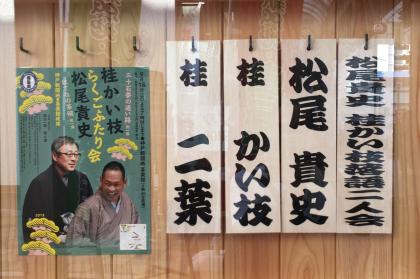 松尾貴史さん_f0076322_13334336.jpg
