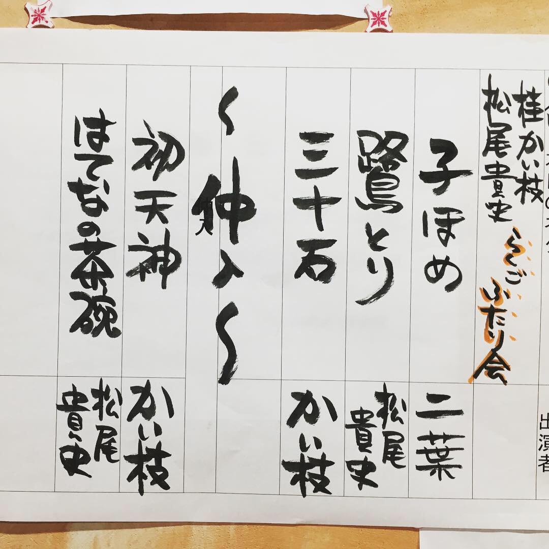 松尾貴史さん_f0076322_13334566.jpg