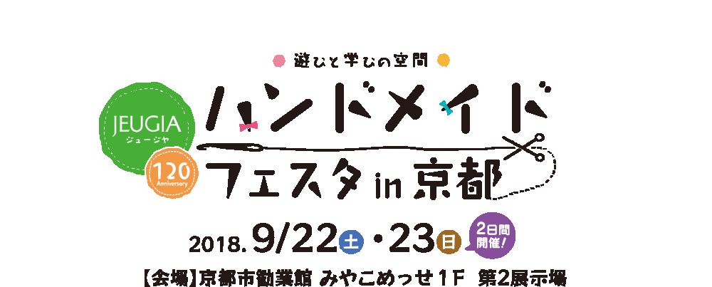 今週末は、JEUGIAハンドメイドフェスタin京都に出店しています_e0155231_10585832.png