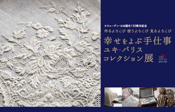 おすすめ展示会3つ。 - 浜松の刺繍教室 l'Atelier de foyu の 日々