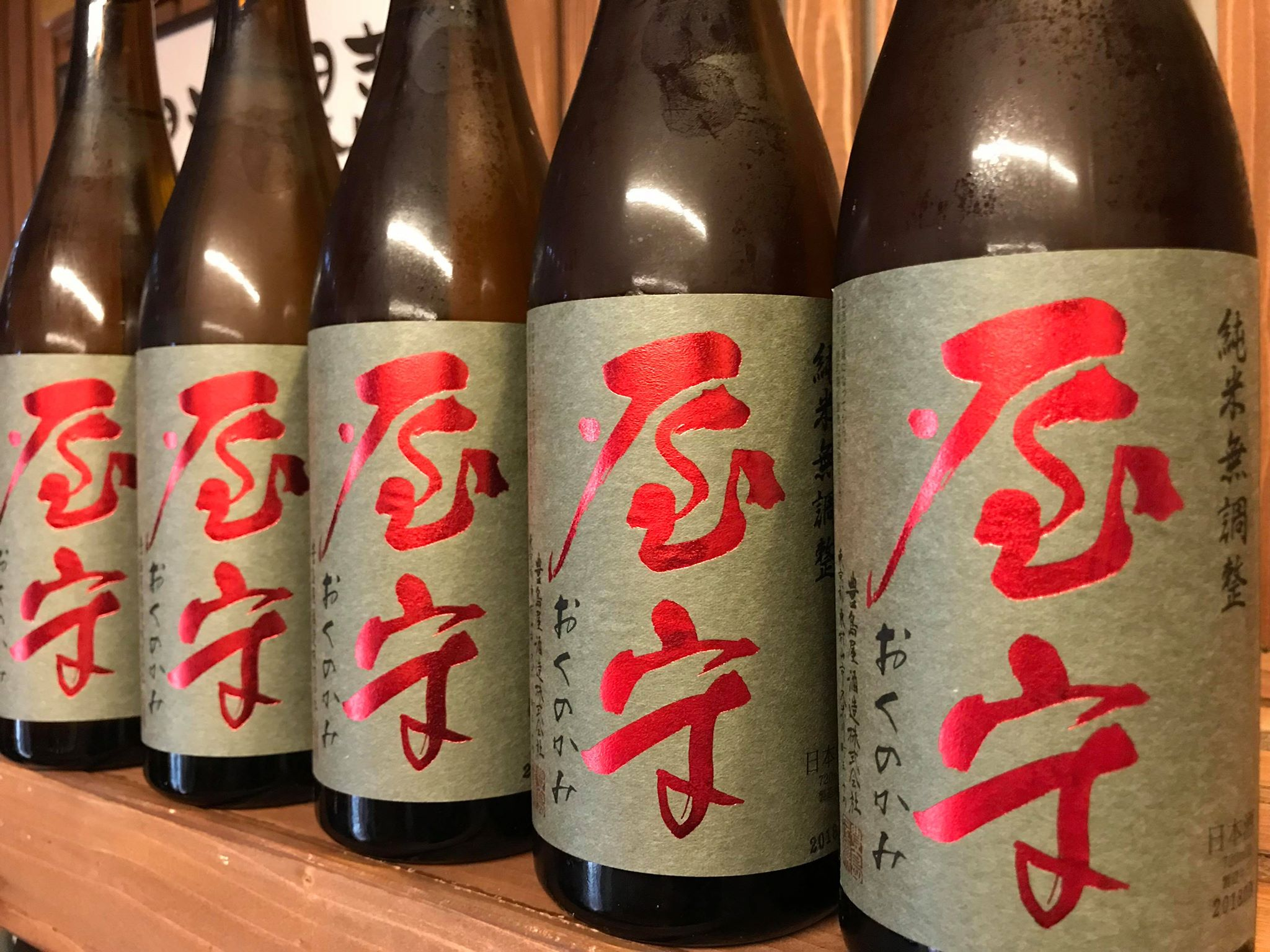 【日本酒】屋守 純米 無調整生詰 八反錦 蔵元低温熟成ver 限定 29BY_e0173738_22205240.jpg